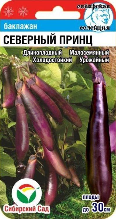 семена баклажанов сибирский принц