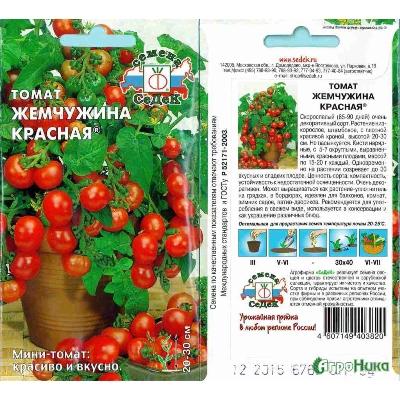 семена томата красная жемчужина