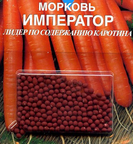 характеристика моркови император