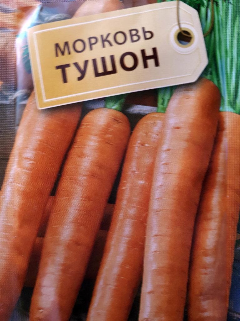 семена моркови тушон