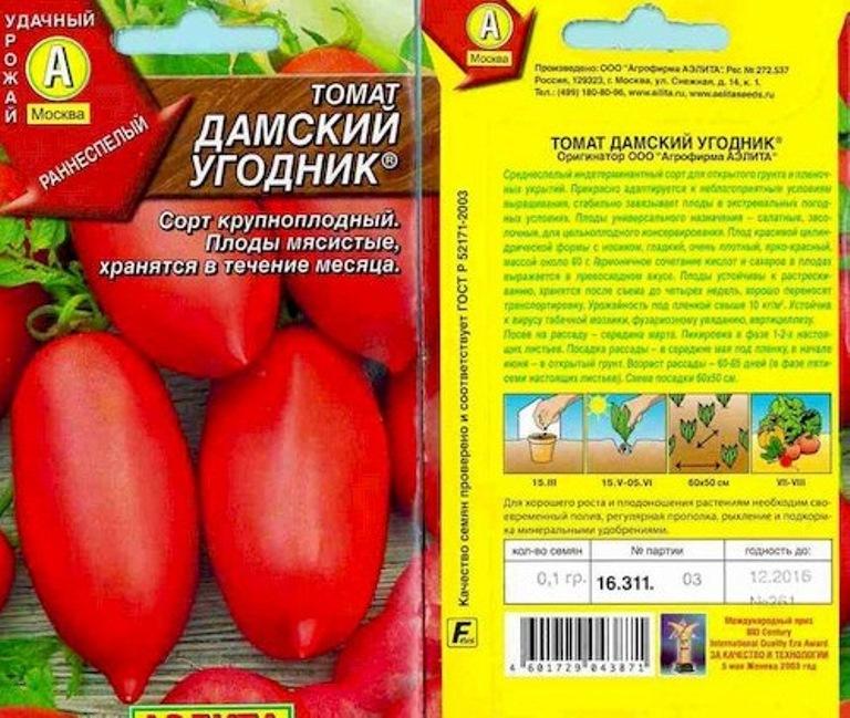 семена томата дамский угодник