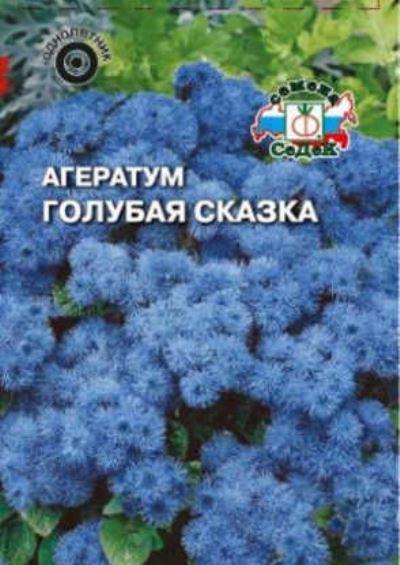 агератум голубая сказка семена