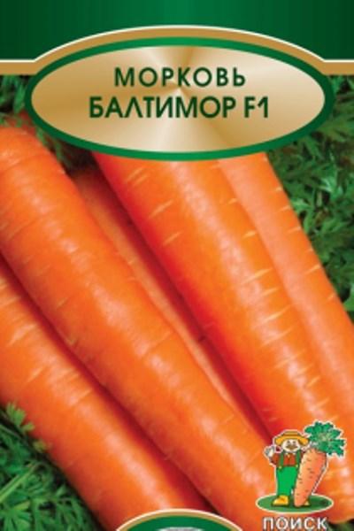 семена моркови балтимор