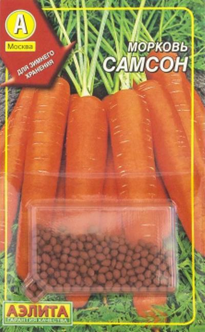 семена моркови самсон