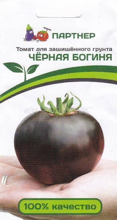 семена томата черная богиня