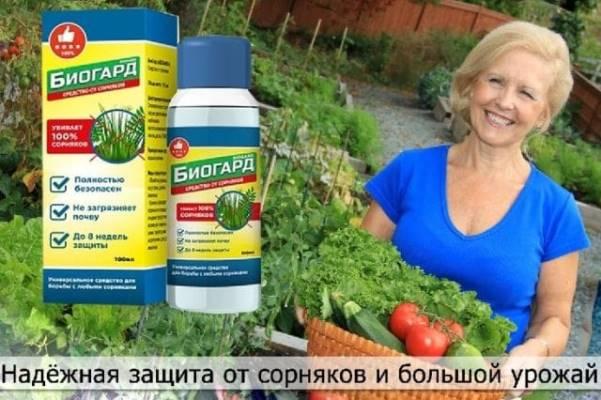 биогард от сорняков и для урожая