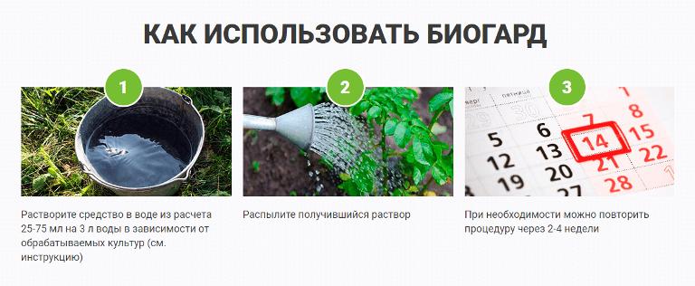 применение биогард от сорняков