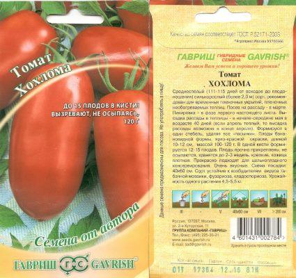 семена томата хохлома