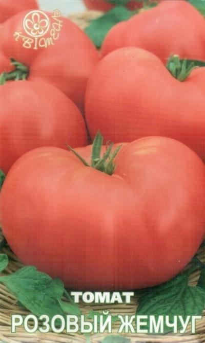 томат розовый жемчуг