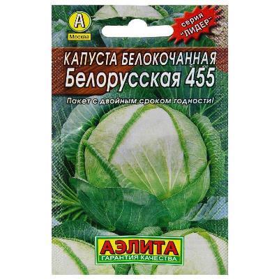 семена капусты белорусская