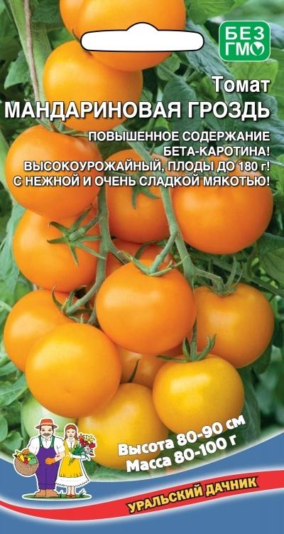 томат мандариновая гроздь