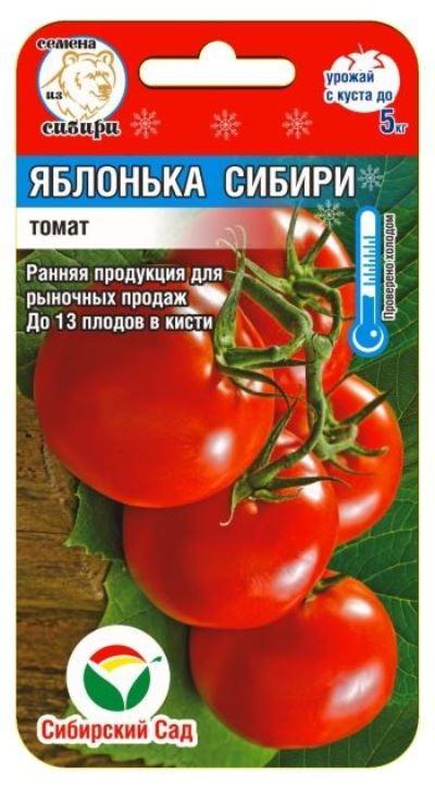томат яблонька сибири описание сорта фото отзывы